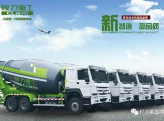 程力重工---中国新一线品牌搅拌车