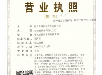"""关于""""湖北程力央视曝光""""说明"""