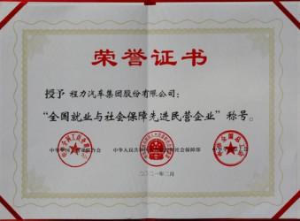 程力集团获得全国就业与社会保障先进民营企业荣誉